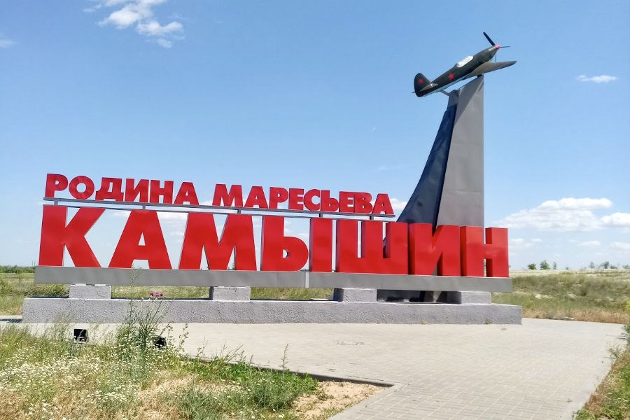 Фотография Камышина